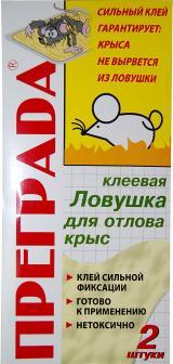 Преграда клеевая Ловушка для отлова крыс и мышей