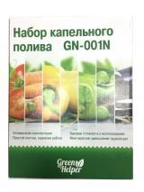Green Helper Набор капельного полива GN-001N