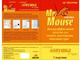 Mr. Mouse клеевая ловушка от крыс и др. грызунов (книжка)