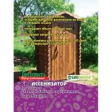 Биоассенизатор - биоактиватор для переработки содержимого выгребных ям 60 г.
