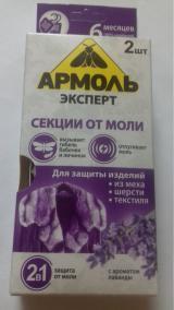 Армоль эксперт секции от моли с ароматом лаванды (2 шт.)