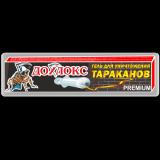 Гель для уничтожения тараканов ДОХЛОКС
