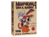 Манчкин 4. Тяга к Коняге (3-е издание)