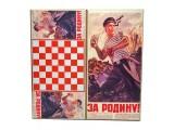 """Нарды + Шашки Тульские """"За Родину"""" средние"""