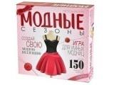 Модные сезоны (на русском)