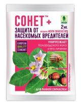 Сонет+ — препарат от колорадского жука и личинок, 2 мл.