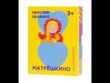 Матрёшкино (2017)