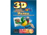 "3D-раскраска ""Сказка. Репка"""
