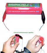 """Приманка для рыб """"Фишмагнит-2"""" стандарт с аккумулятором повышенной емкости"""