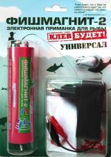 """Приманка для рыб """"Фишмагнит-2"""" универсал с аккумулятором повышенной емкости."""