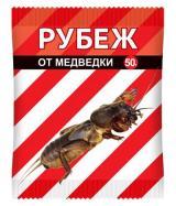 Препарат «Рубеж» — от медведки, пакет 50 гр.