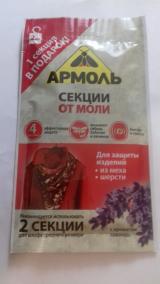 Армоль секции от моли с ароматом лаванды 2 шт.