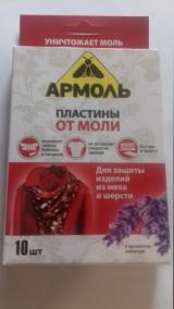 Армоль пластины от моли с ароматом лаванды (10 шт.)