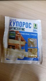 Медный купорос — антисептическое средство от плесени и гнили, 100 г.