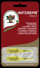 Биопрепарат Фитоверм от клещей и насекомых-вредителей, 2*2 мл.