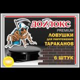 Ловушки для уничтожения тараканов ДОХЛОКС